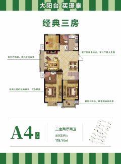 (东城区)璟泰雅苑3室2厅1卫118m²毛坯房