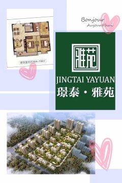 (东城区)璟泰雅苑3室2厅2卫119.82m²毛坯房