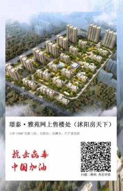 (东城区)璟泰雅苑3室2厅2卫130m²毛坯房