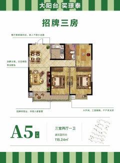(东城区)璟泰雅苑3室2厅1卫118.24m²毛坯房
