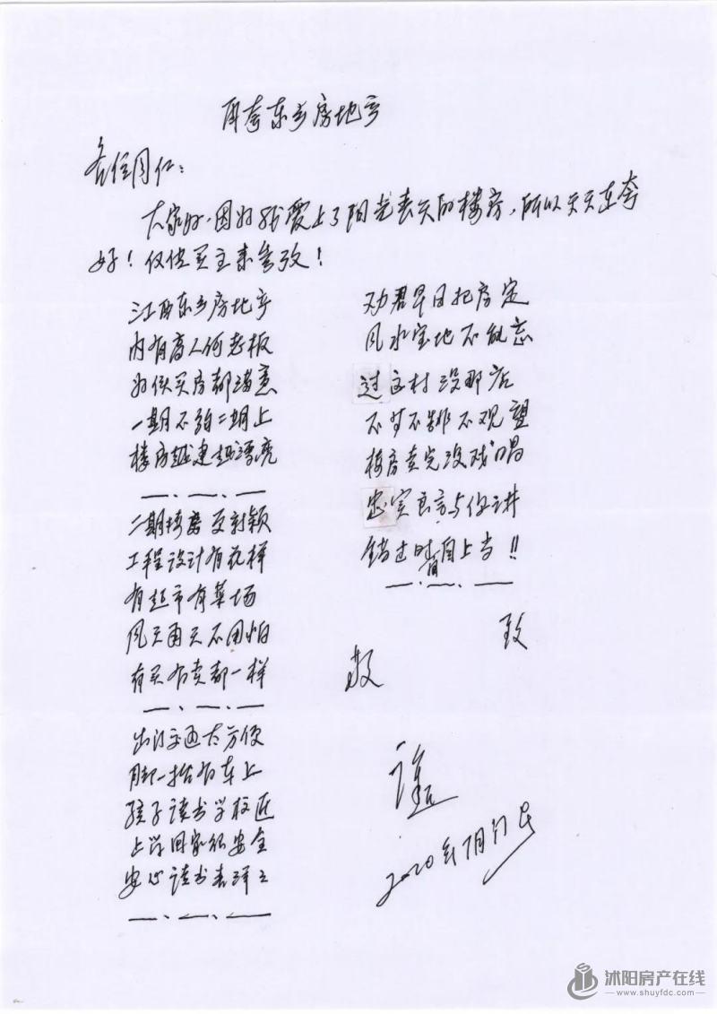 阳光春天·上城再次收到业主写来表扬信!满满的点赞!