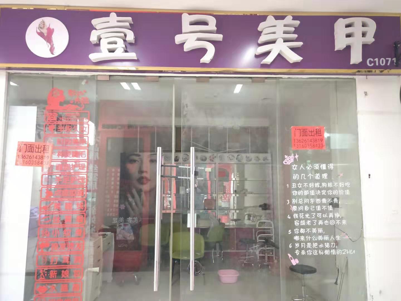 沭阳蓝天国际商贸城商铺出租